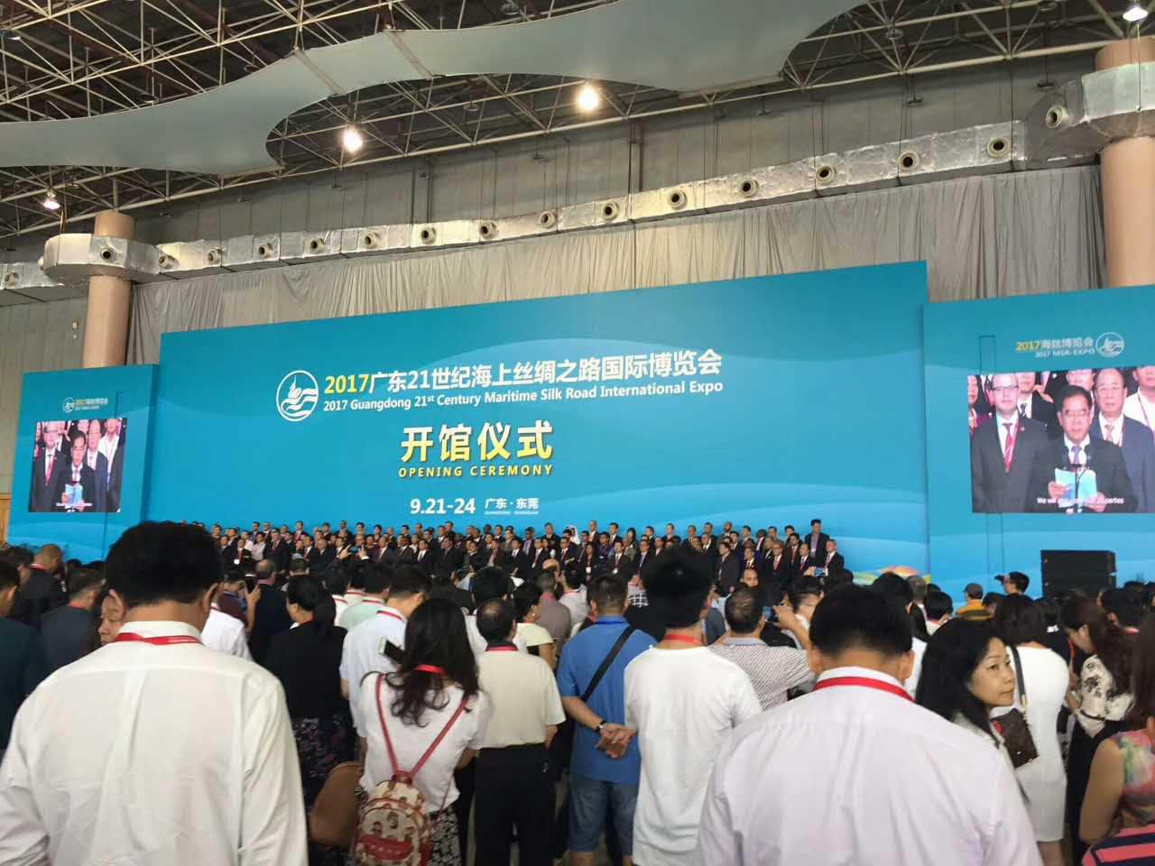 2017广东21世纪海上丝绸之路国际博览会