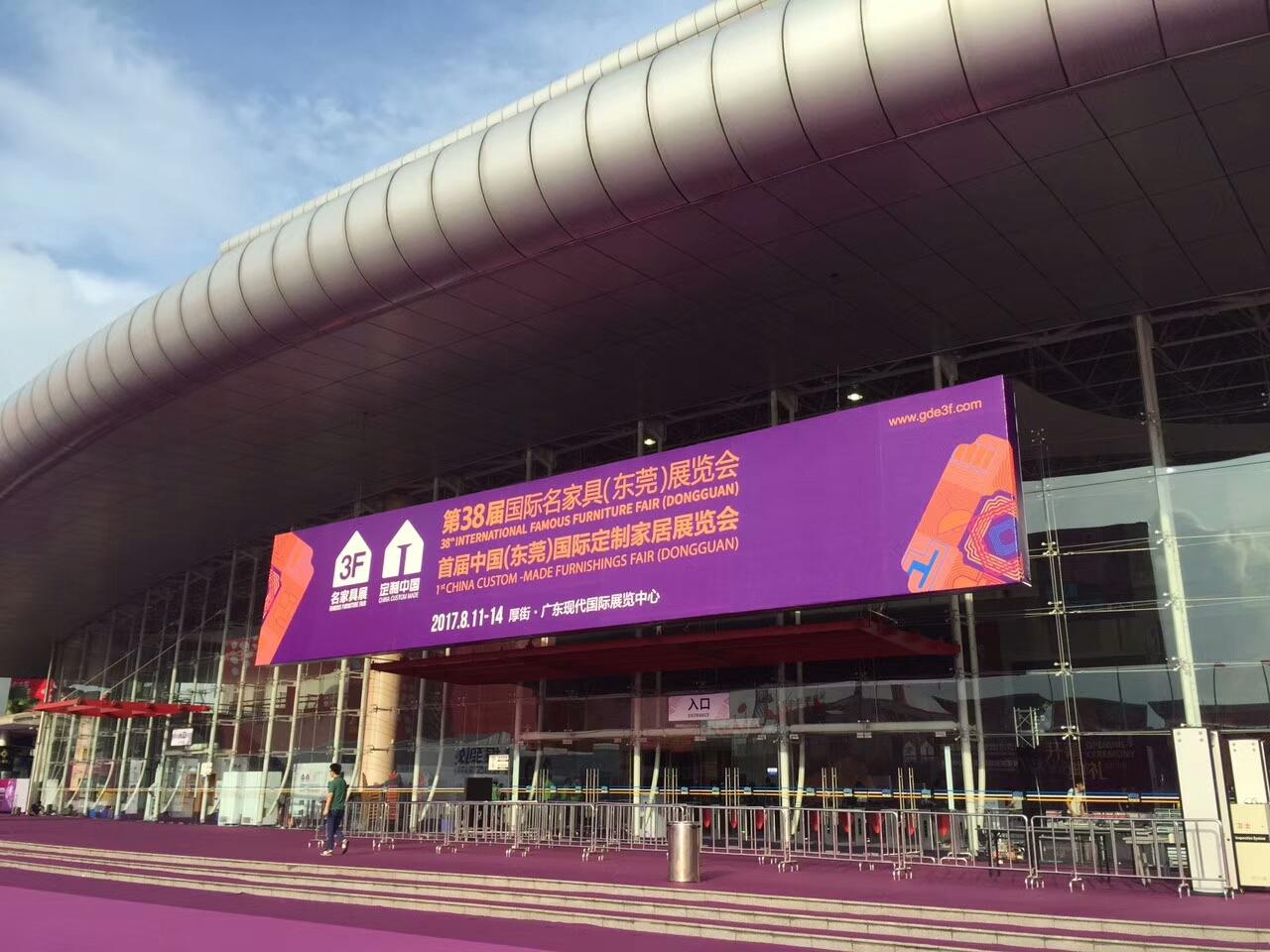 第38届国际名家具(东莞)展览会