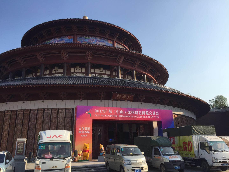 2017广东(中山)文化创意博览交易会