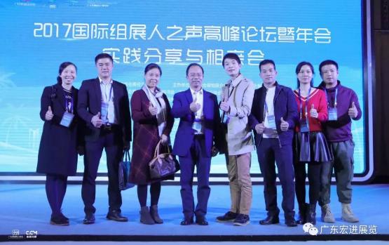 """福彩3d字谜展览参加第四届""""国际组展人之声""""收获丰腴"""