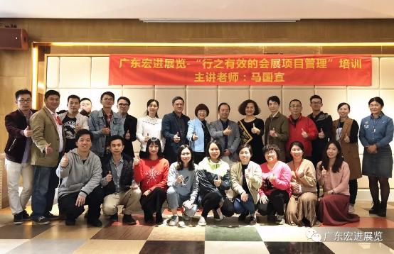 团队提升!广东福彩3d字谜展览有限公司——行之有效的会展项目管理及活动策划思路培训