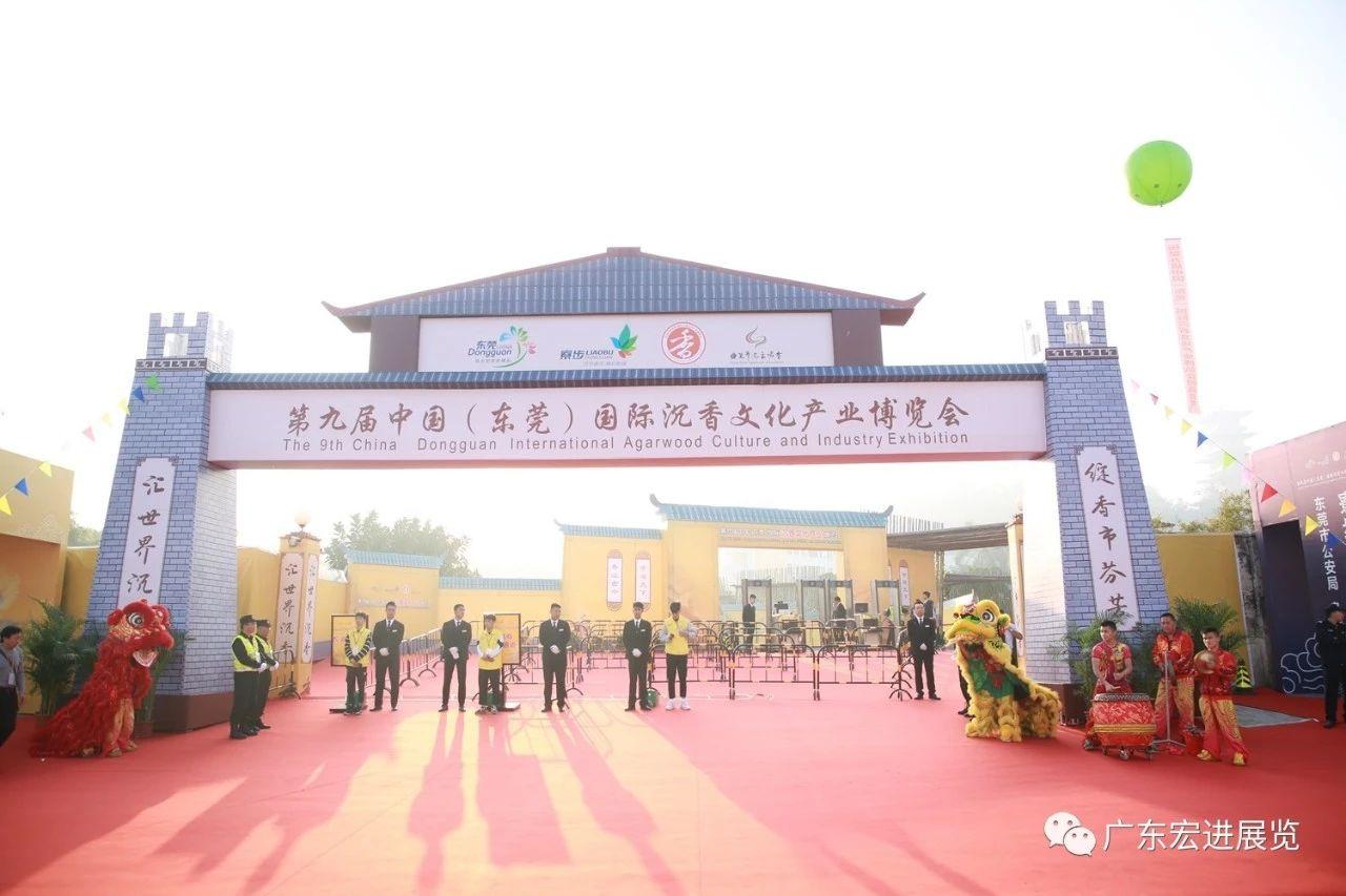 第九届香博会圆满落幕,福彩3d字谜展览设计、服务为盛会增添光彩!