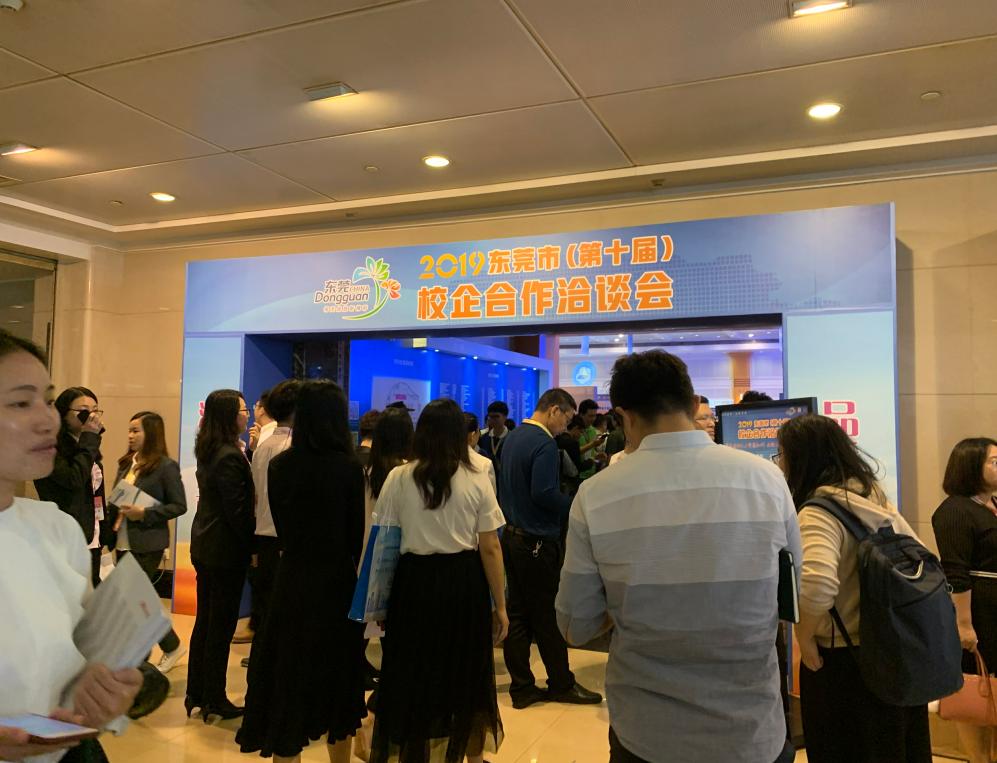2019年东莞市(第十届)校企合作洽谈会