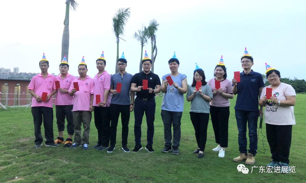 企业文化丨宏进展览为员工举办集体生日会
