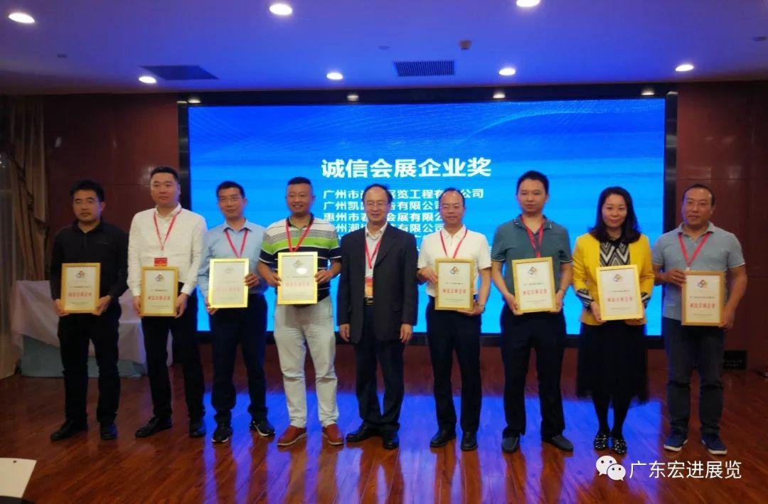 泛珠(大湾区)惠州会展经济发展高峰论坛在惠州举行,我司荣获两项大奖