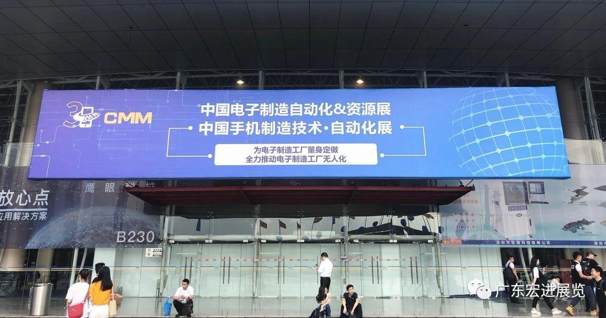 第三届CMM展今日开幕,宏进展览为展会注入科技美感!