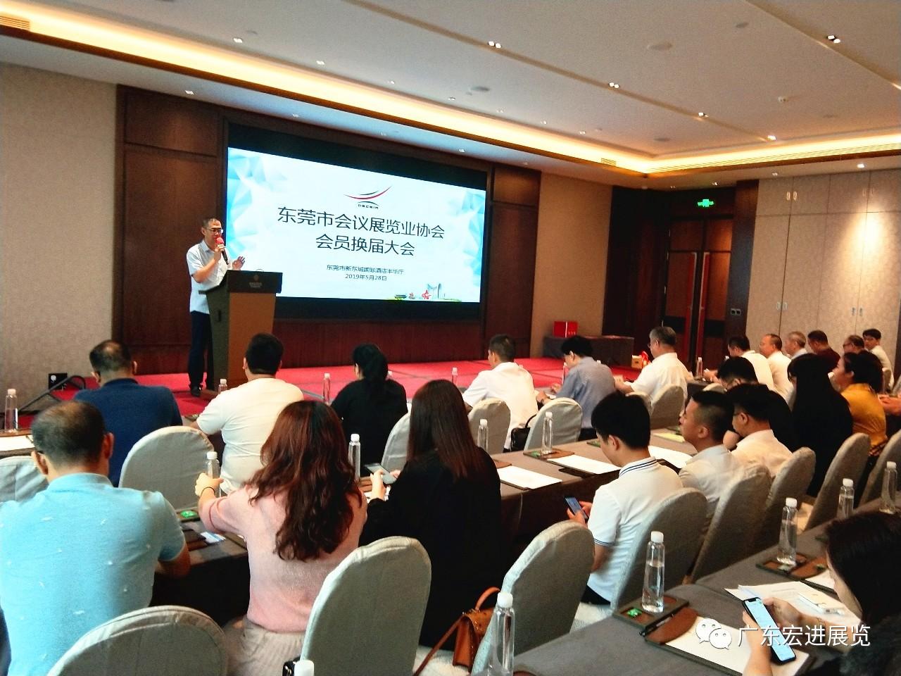 宏进展览获选为东莞市会议展览业协会常务副会长单位