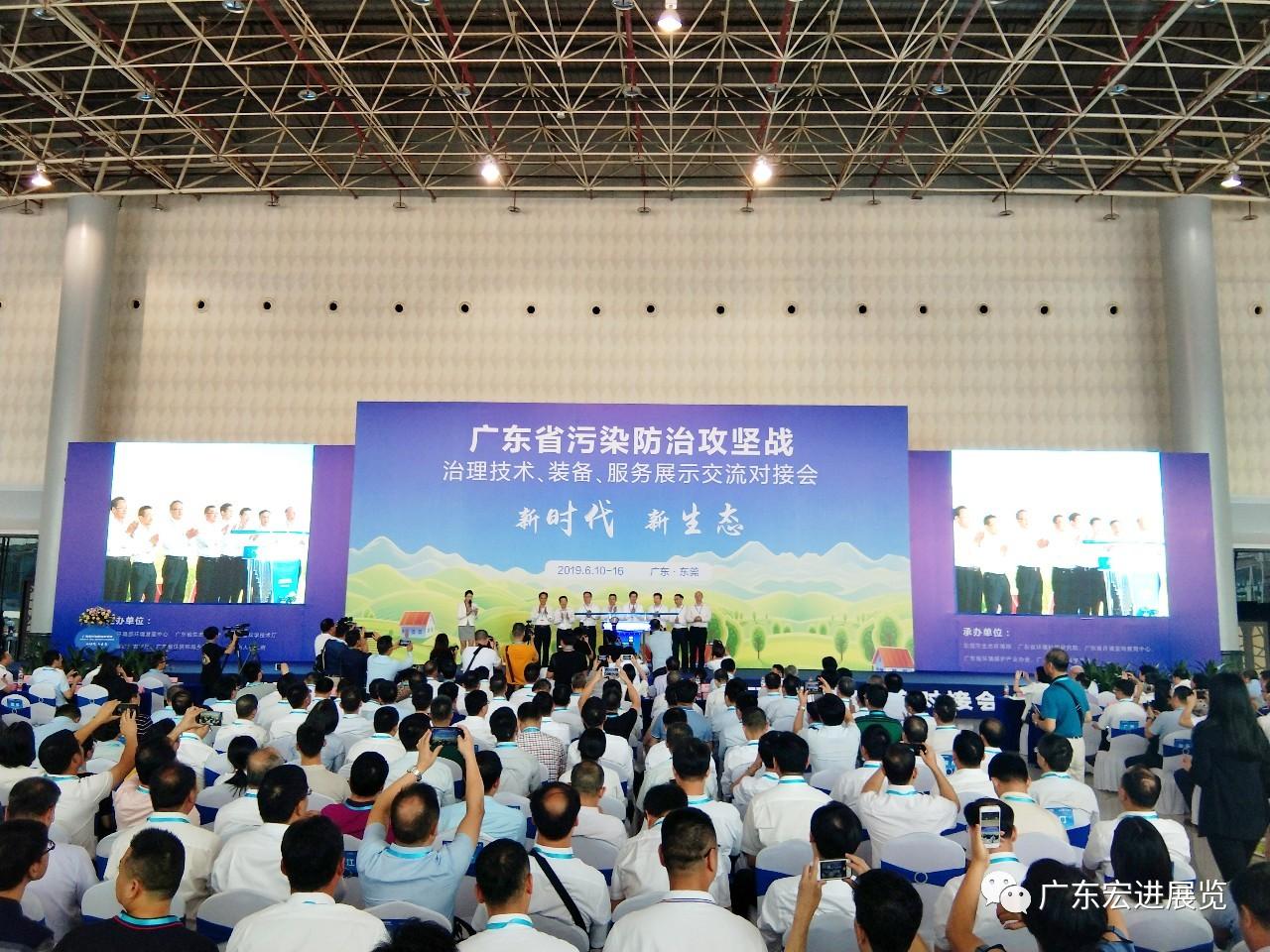 广东省污染防治攻坚战治理技术、装备、服务展示交流对接会开幕