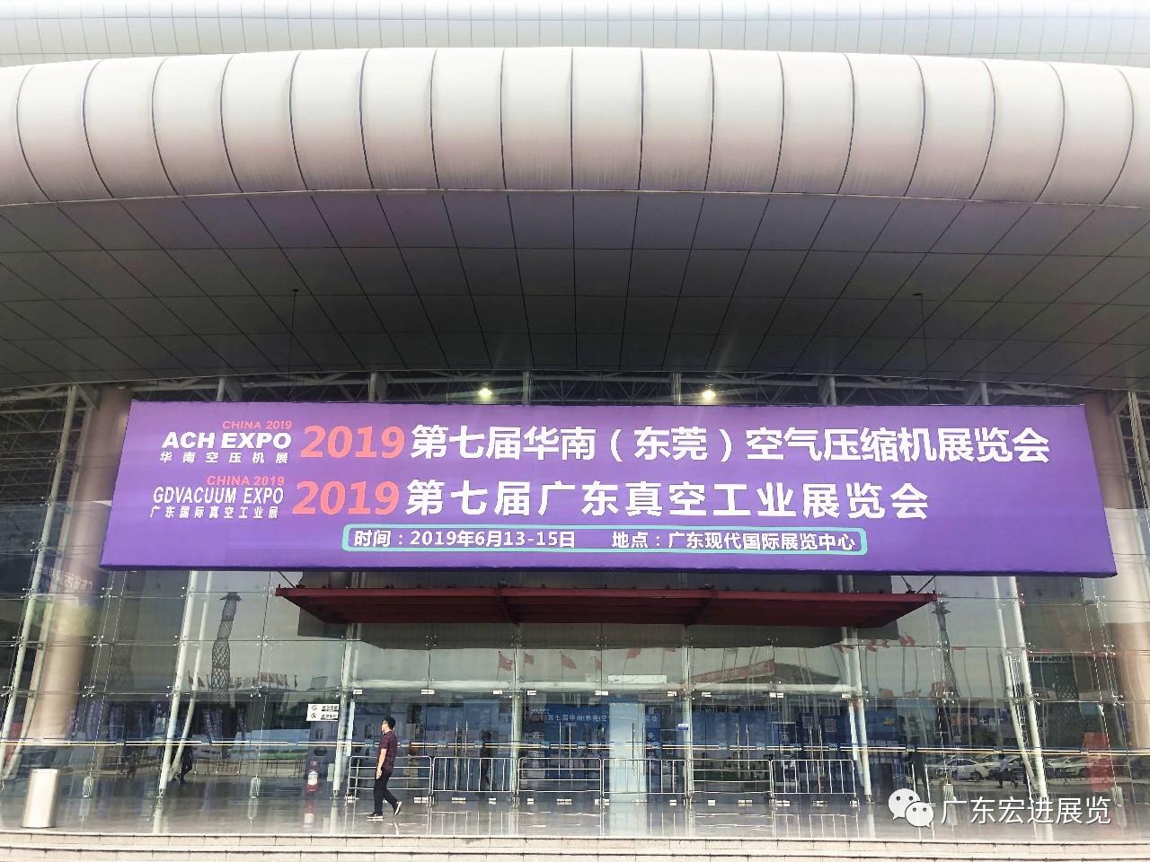 第七届华南空压机展览会今日开幕,引领高效节能新趋势!