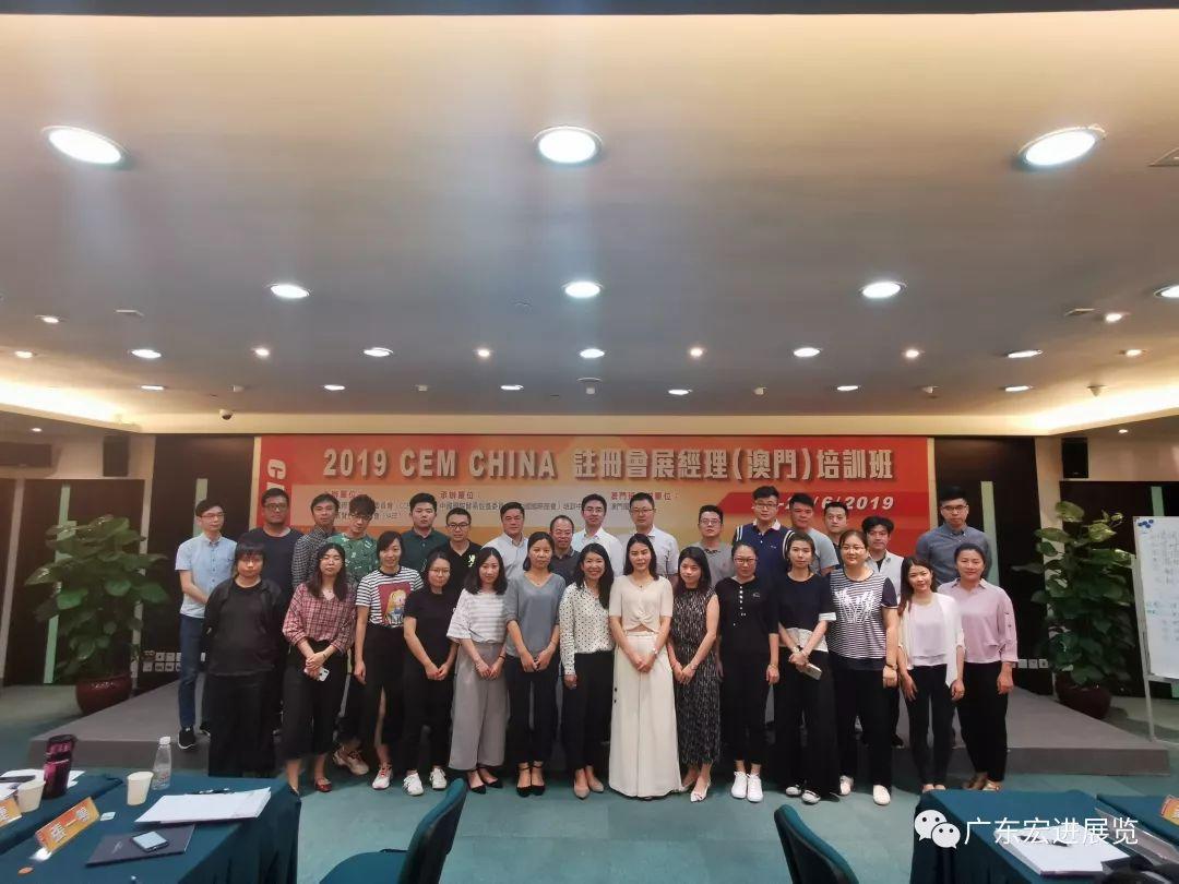 宏进展览组团参加第29期注册会展经理(CEM)培训班