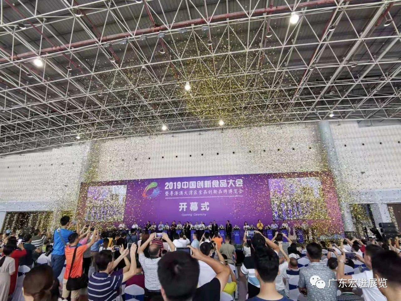 """2019中国创新食品大会今天开幕,七大主题专区开启未来新""""食""""代"""