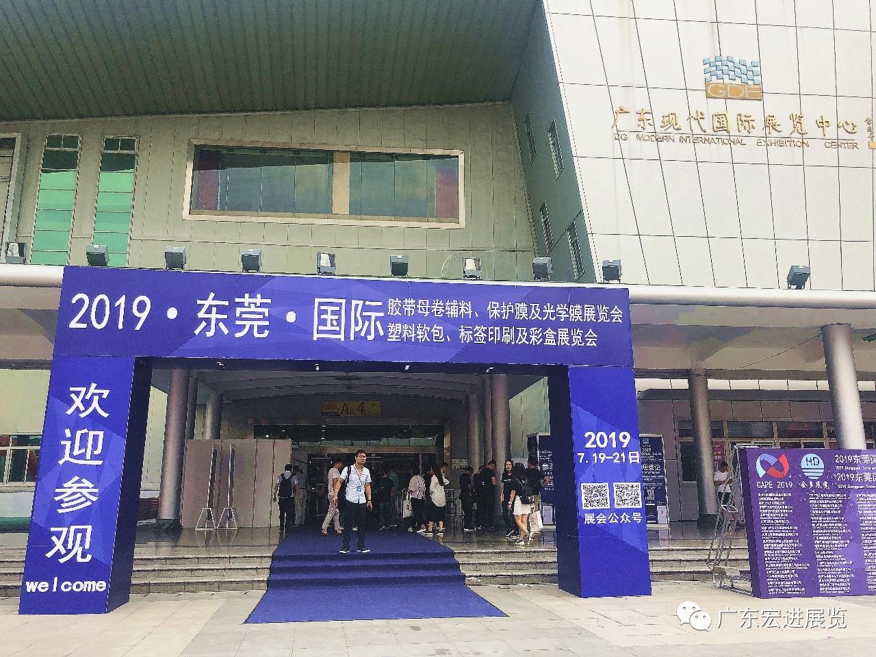 宏进主场丨第13届东莞胶粘带、保护膜暨光学膜展览会今日在厚街举行