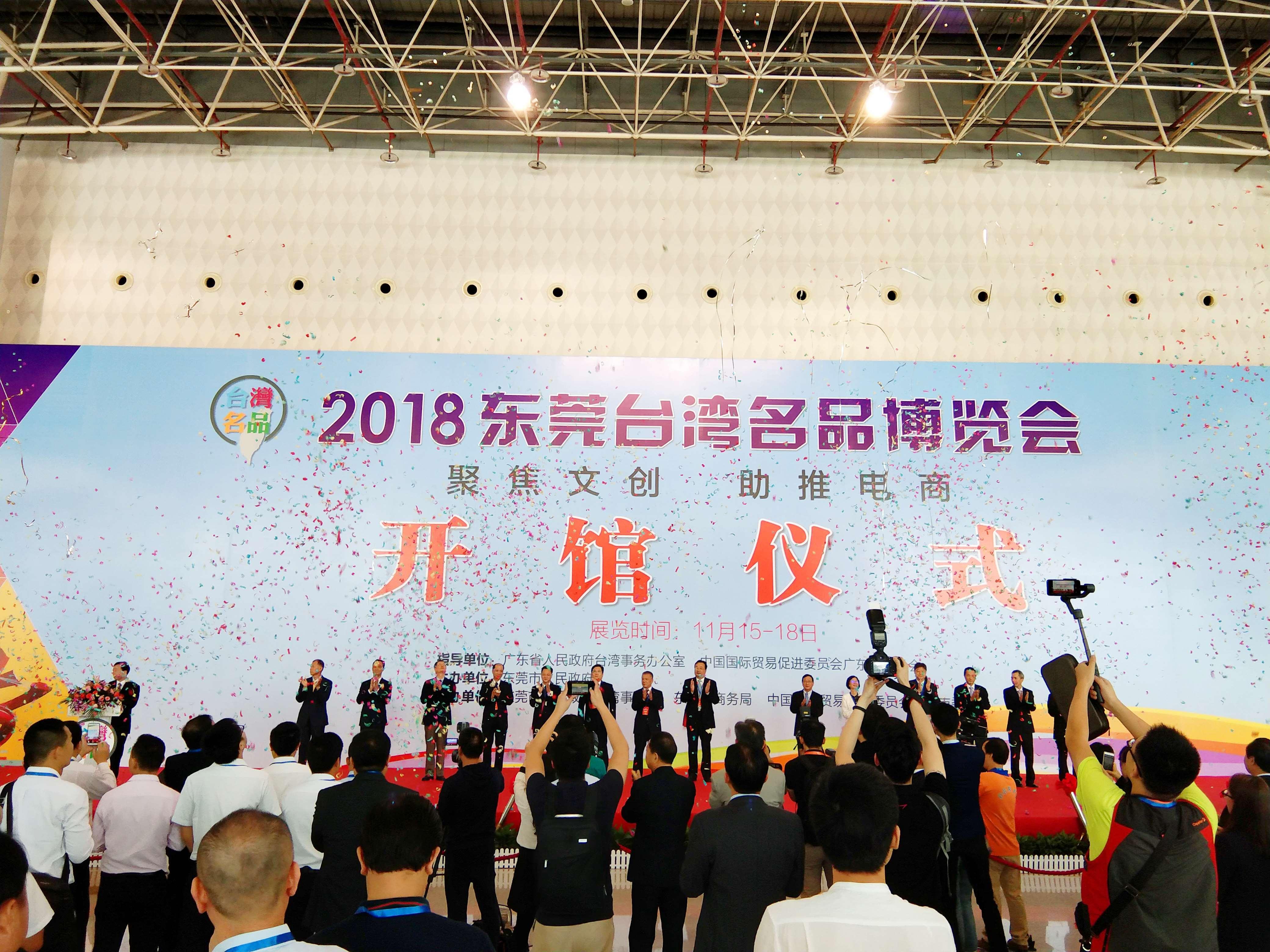 """2019东莞台博会将于10月25日开幕---穿越过去、现在与未来,打造""""不一样的台博会"""""""