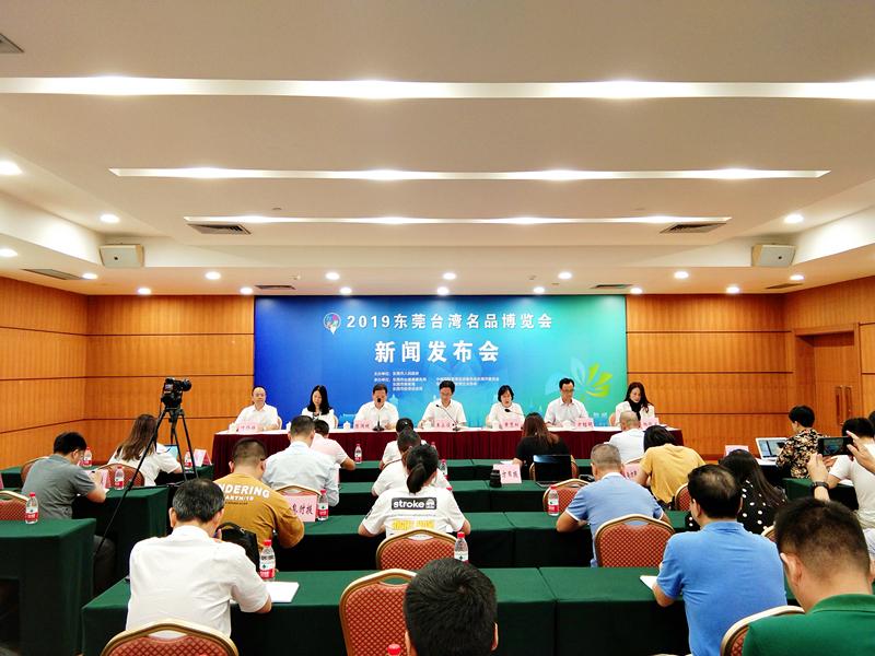 2019东莞台湾名品博览会---芳华十年 创新融入粤港澳元素再度启航