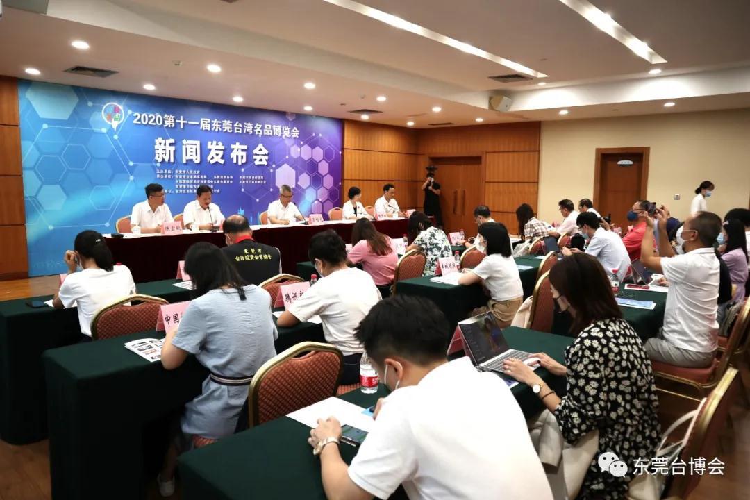 2020第十一届东莞台湾名品博览会新闻发布会圆满举办!