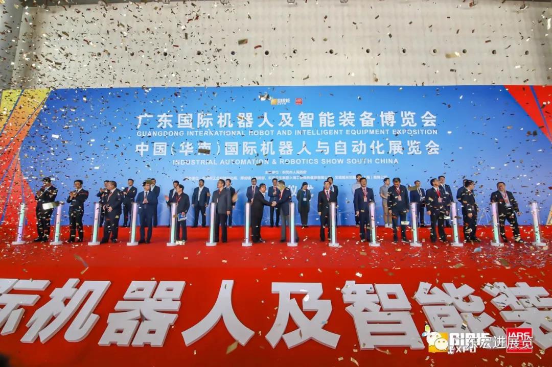 宏进展览提供主场服务,助力2020年广东智博会&IARS在莞开幕